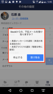 Stock(ストック)のメール通知設定_4