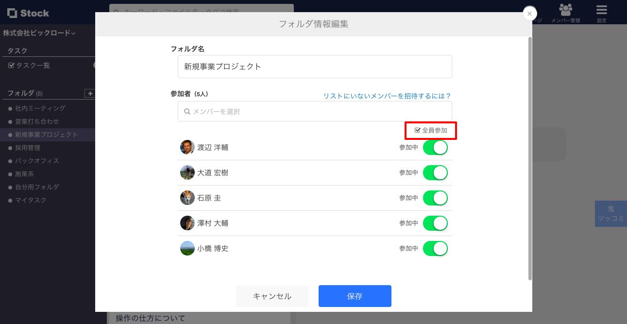 Stock(ストック)でフォルダの参加メンバーを一括変更する方法_1