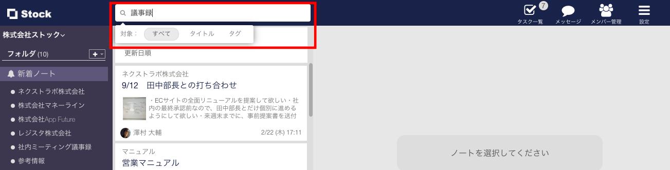Stock(ストック)のタイトル・タグ検索