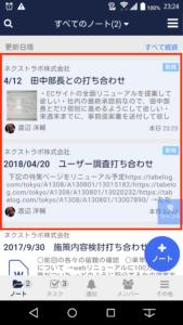 Stock(ストック)のノートの未読_3