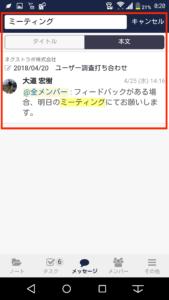 Stock(ストック)のメッセージ検索_4