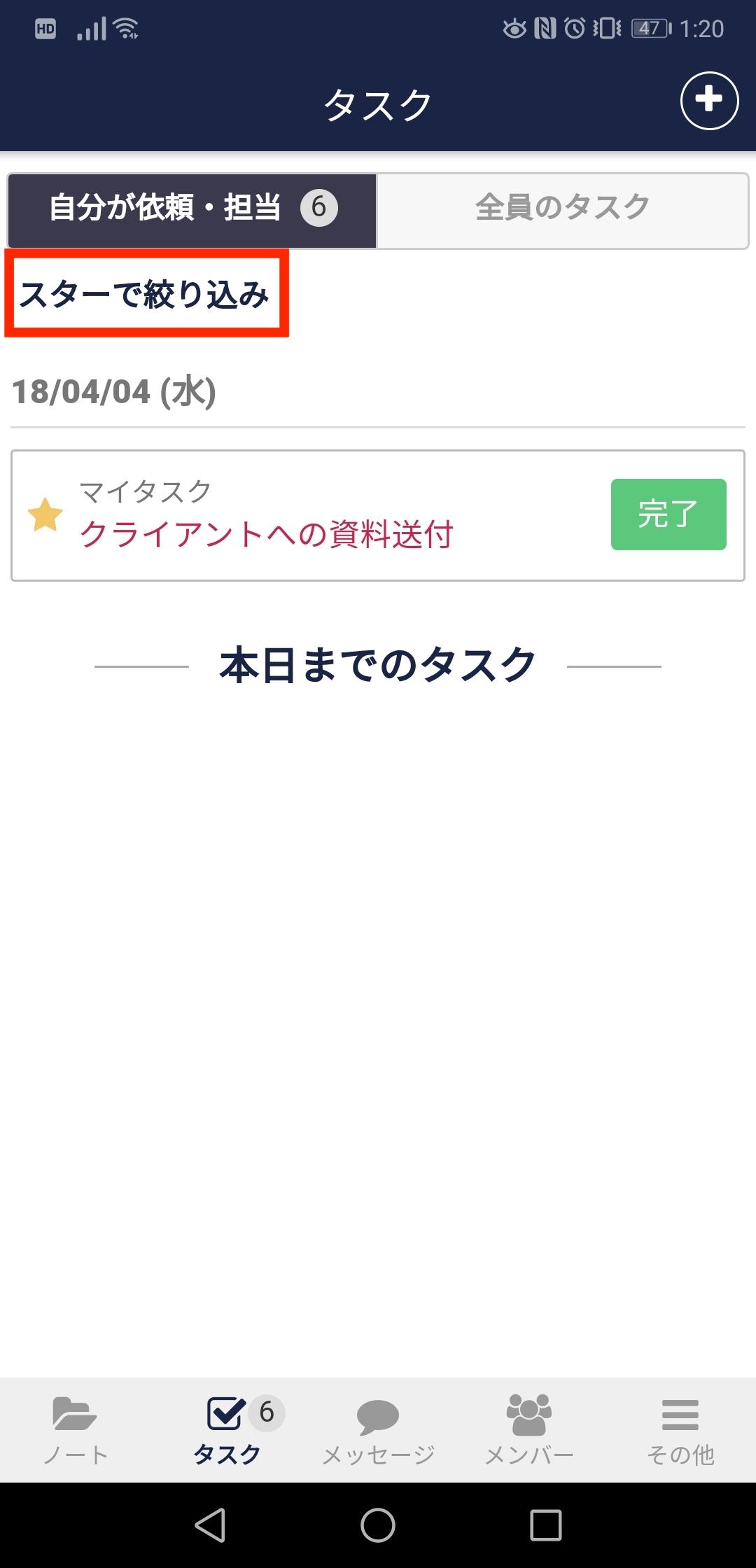 Stock(ストック)のタスクスター_8