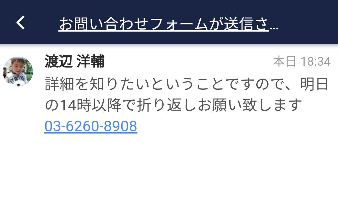 Stock(ストック)のメッセージに記載された電話番号_1