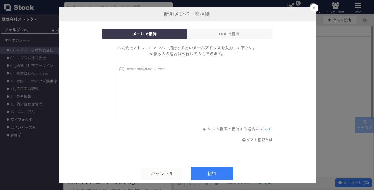 Stock(ストック)のメンバー権限での招待_3