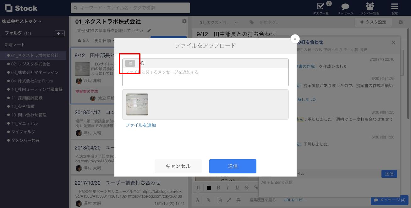 Stock(ストック)で添付ファイルをメッセージで送るときの宛先指定_2