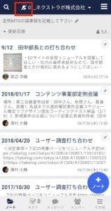 Stock(ストック)のフォルダごとの通知設定_7