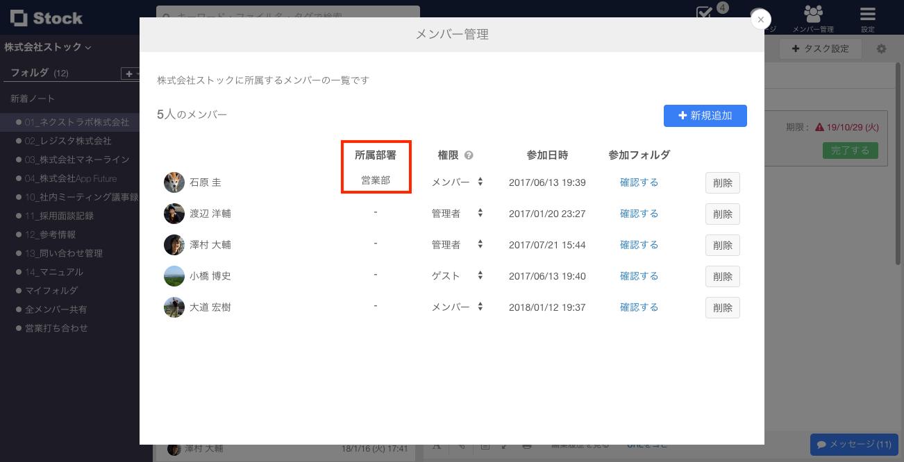 Stock(ストック)でメンバーの所属部署を登録する方法_4