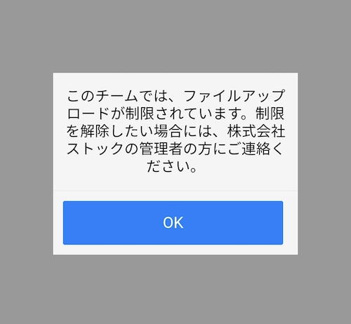 Stock(ストック)のファイル添付禁止の設定_6