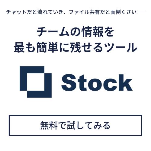 Stock(ストック)の右サイドバナー