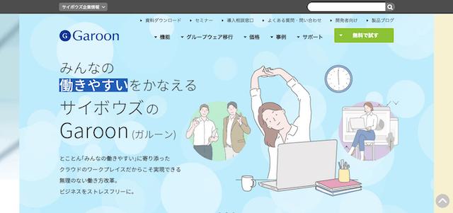 【グループウェア9選】社内で導入したいおすすめサービス