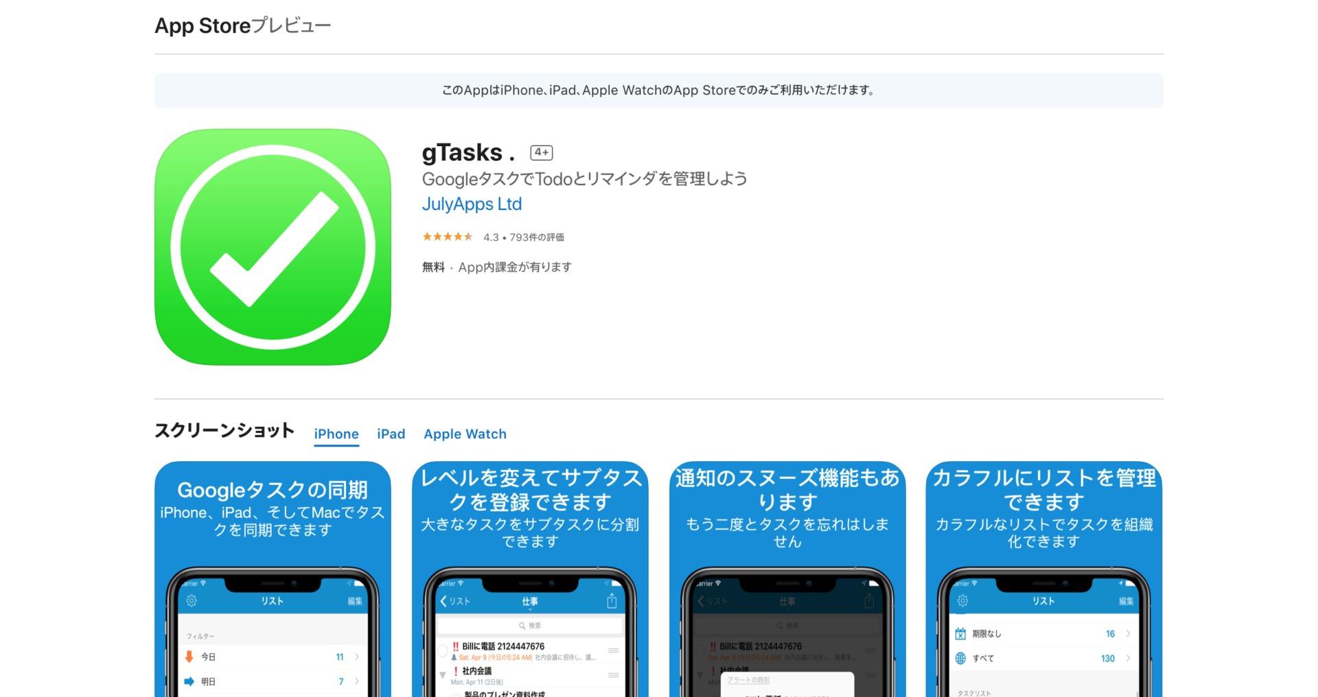 【2020年度版】おすすめタスク管理・ToDoリストアプリ15選!