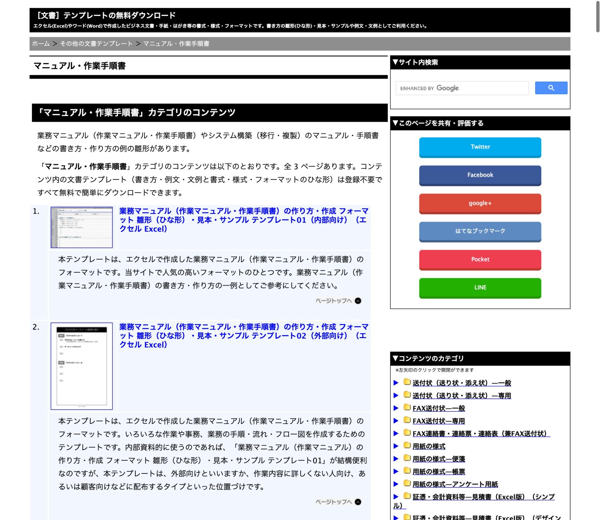 業務マニュアルを簡単に作れる!無料で使えるテンプレートサイト9選!